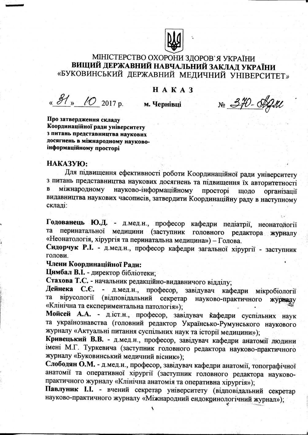 370-Адм_Страница_1
