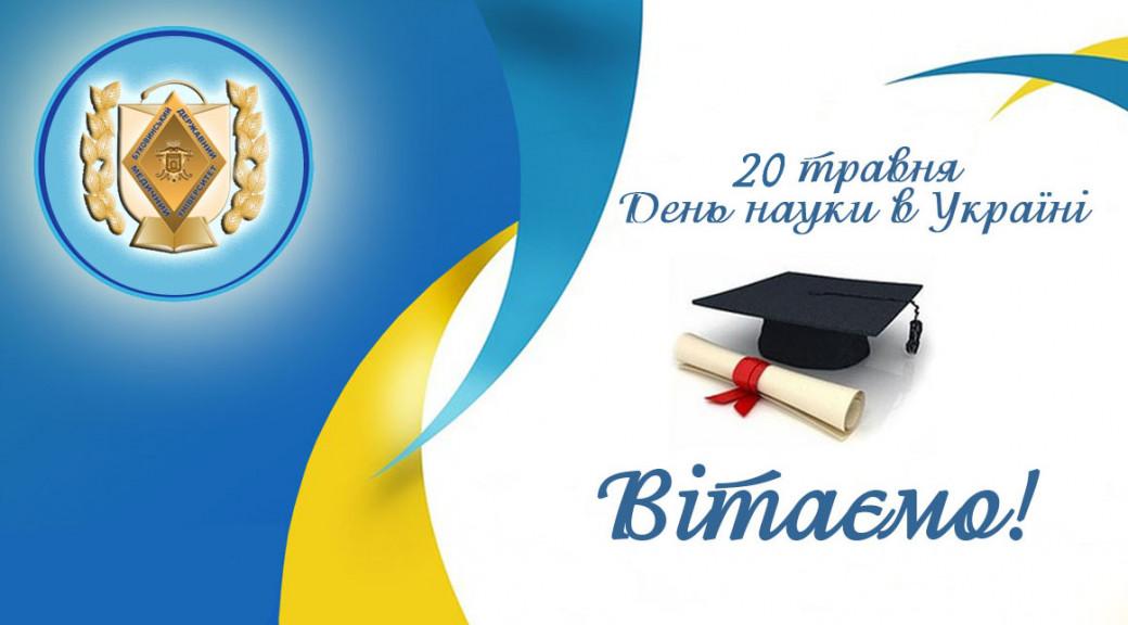 Den-nauky-v-Ukrajini_11