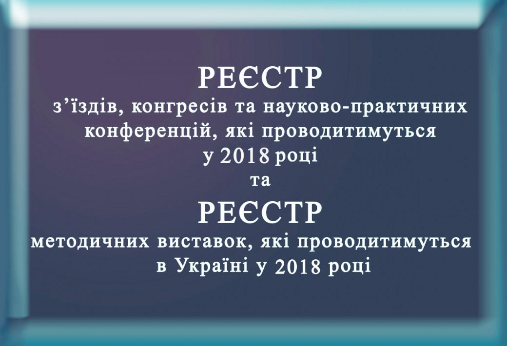 Реєстр конференцій 2017
