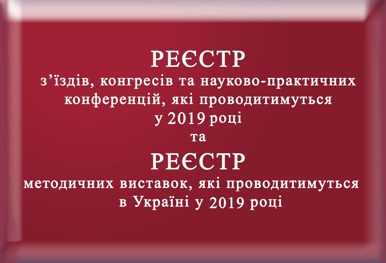 Кнопка Реєстр конференцій 2019