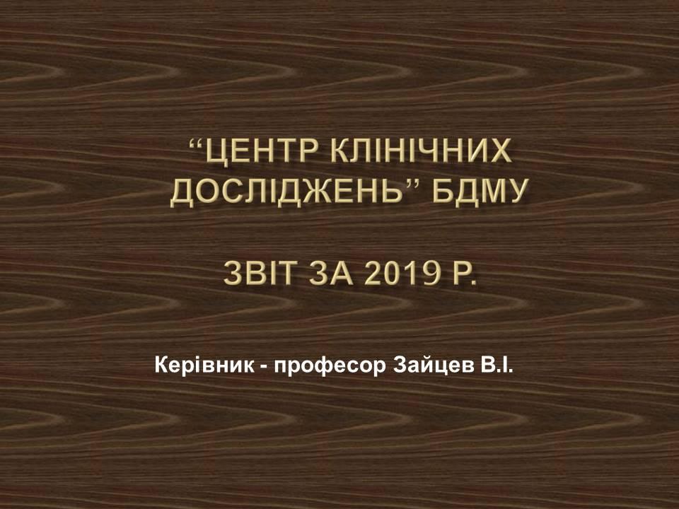 ЦКД звіт 19
